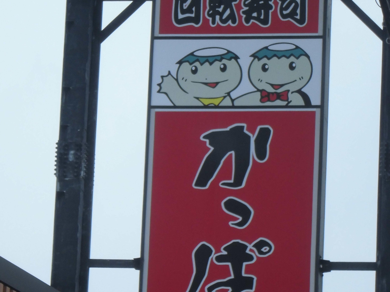 かっぱ寿司 伊勢崎店
