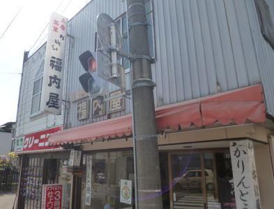 福内屋菓子店