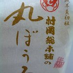 村岡総本舗 佐賀駅北口店 - 商品の外袋です。(商品名アップ)