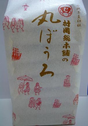 村岡総本舗 佐賀駅北口店