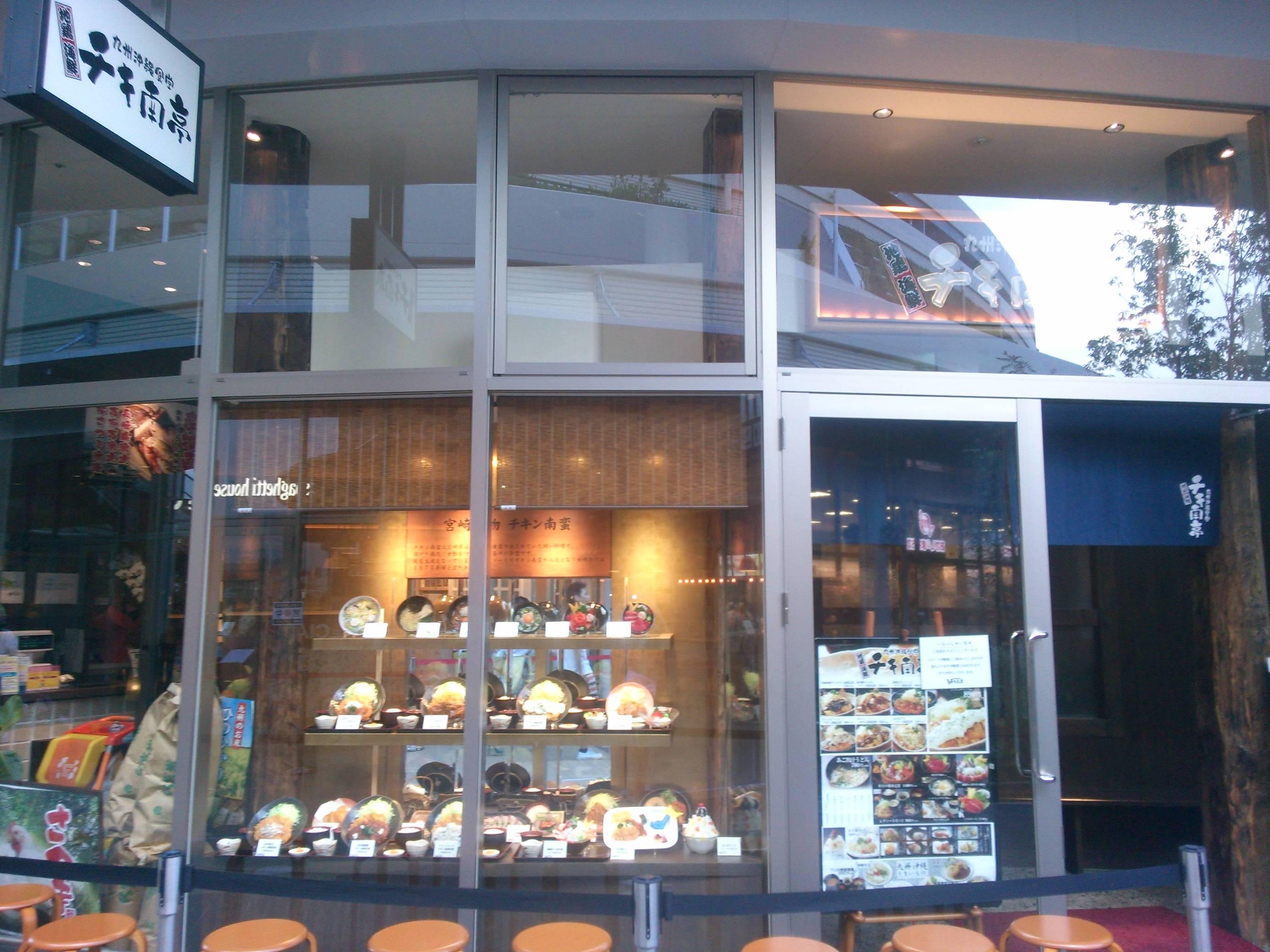 チキ南亭 名古屋茶屋店