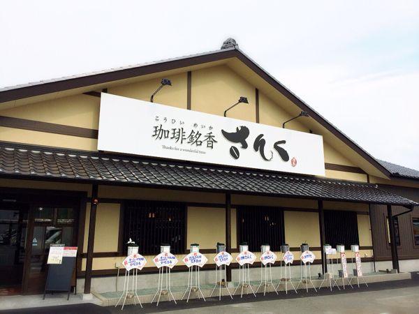 珈琲銘香さんく 津南店