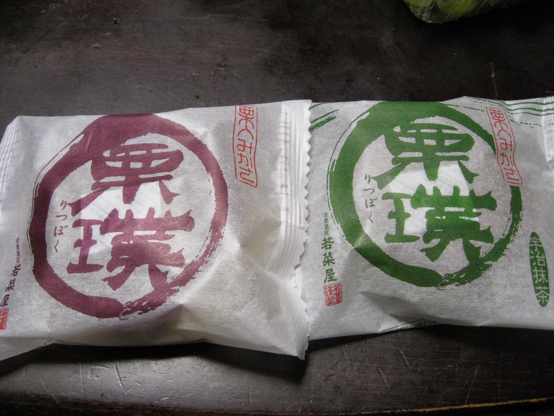 京栗菓匠 若菜屋 岩倉店