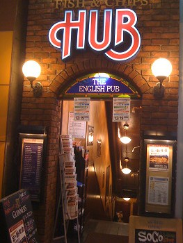 HUB 新宿西口大ガード店