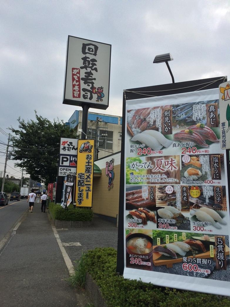 がってん寿司 富士見店