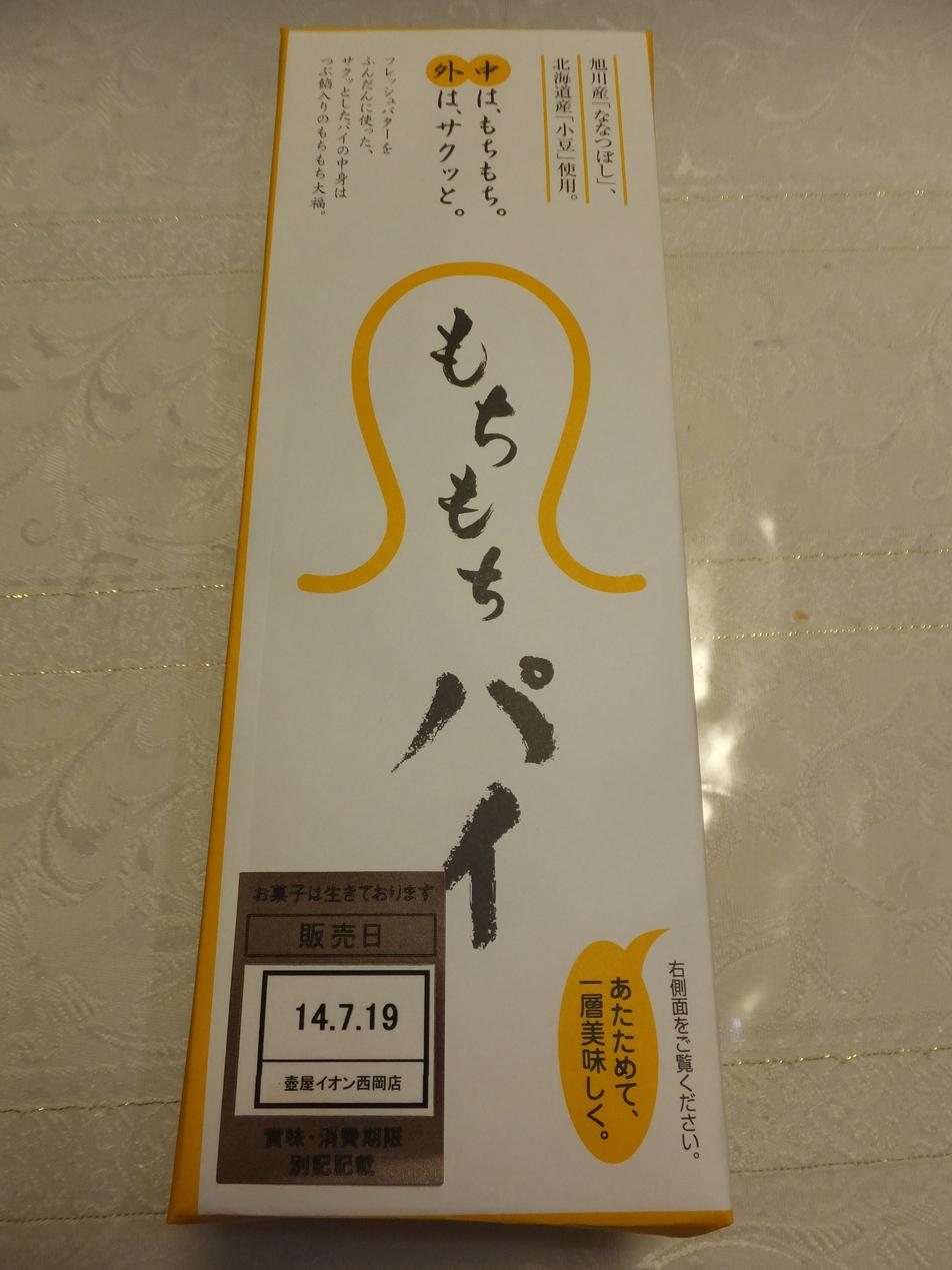 壺屋 ティーズキッチン イオン札幌西岡SC店