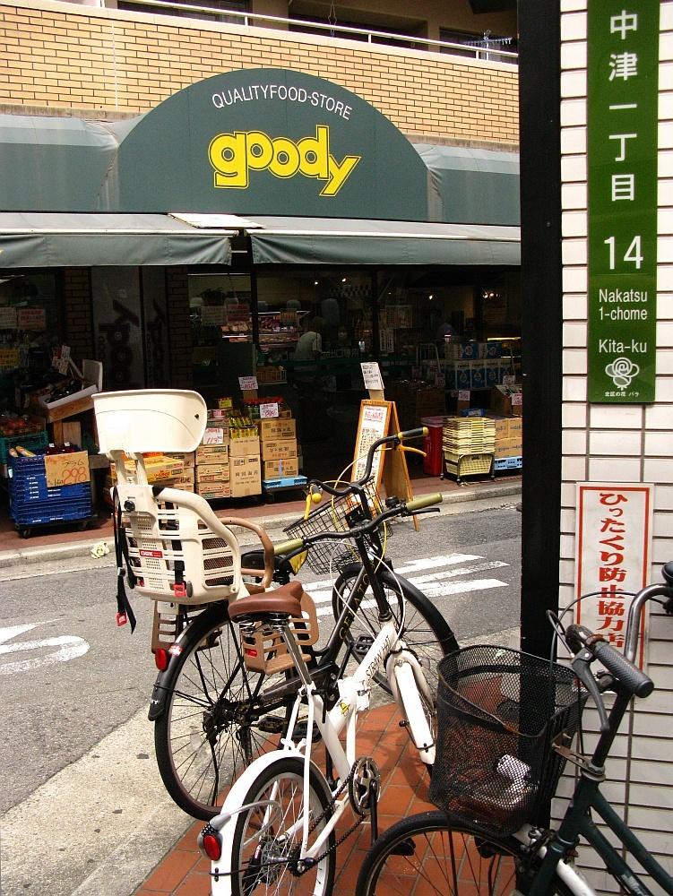 Goody 中津店