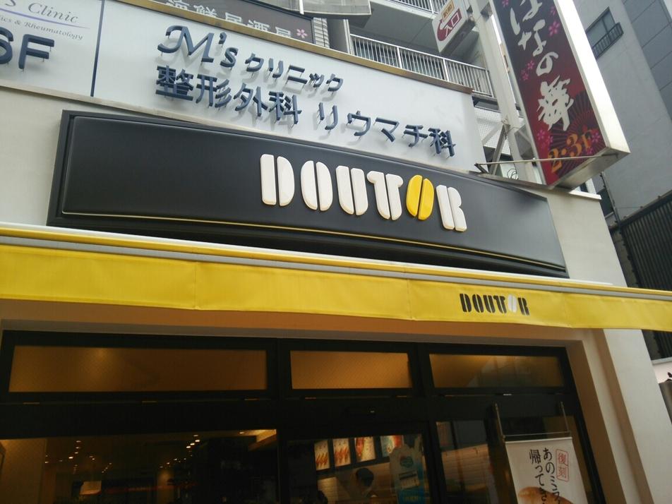 ドトールコーヒーショップ 本郷三丁目東店