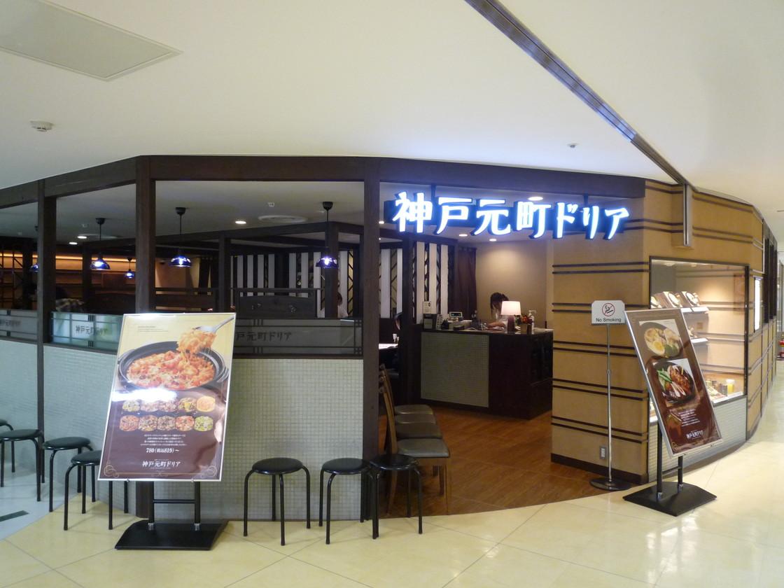 神戸元町ドリア セレオ八王子店