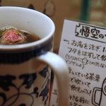 悟空TEA BAR -