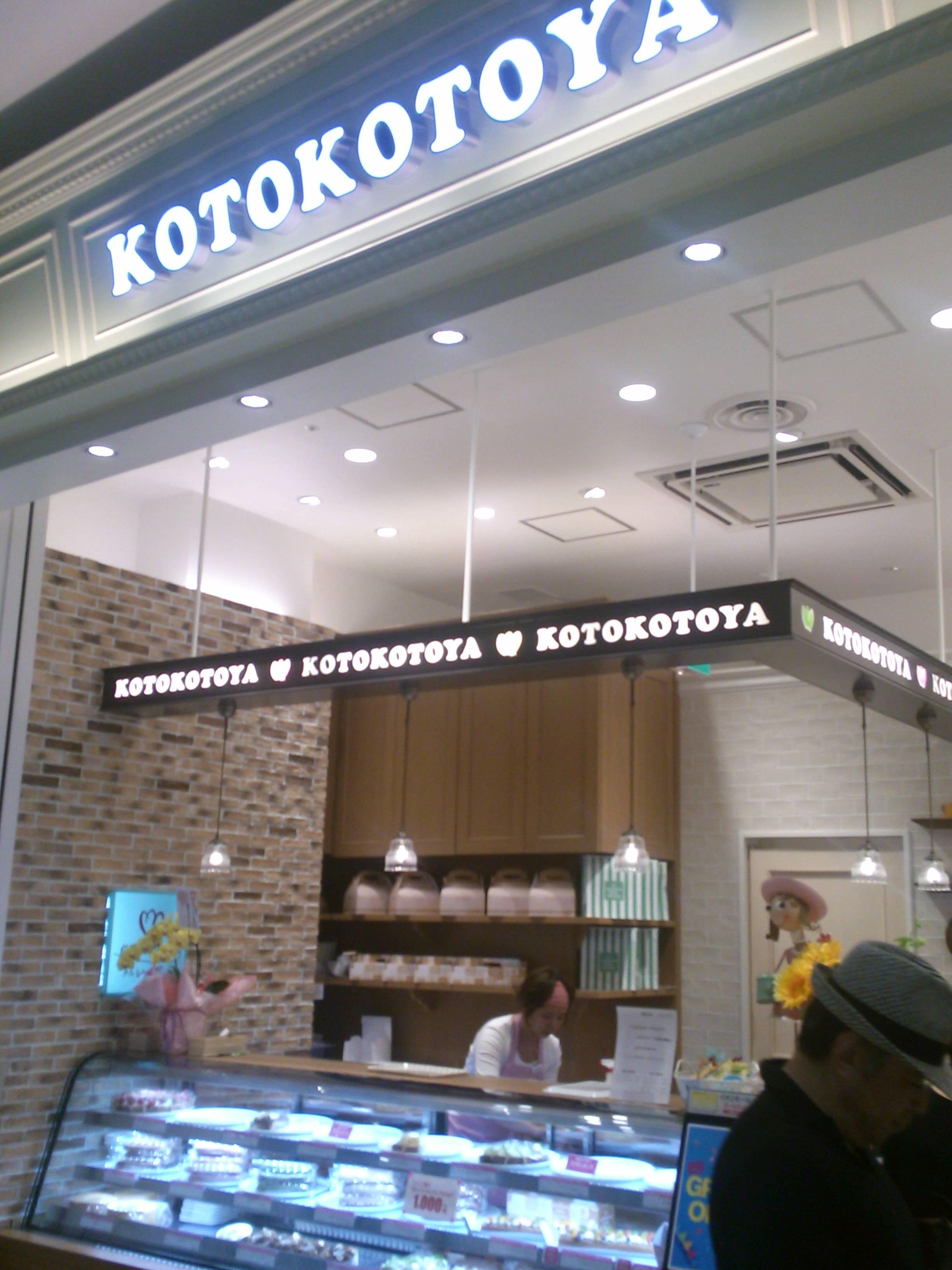 洋菓子のコトコト屋