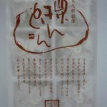松月堂 - 栗きんとん6個入りのパッケージ(全体)