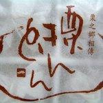 松月堂 - 栗きんとん6個入りのパッケージ(ロゴ部分)