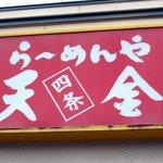 らーめんや天金 四条店 - お店の看板です。四条っていうのは旭川市の四条通りっていう住所からとったんですね。