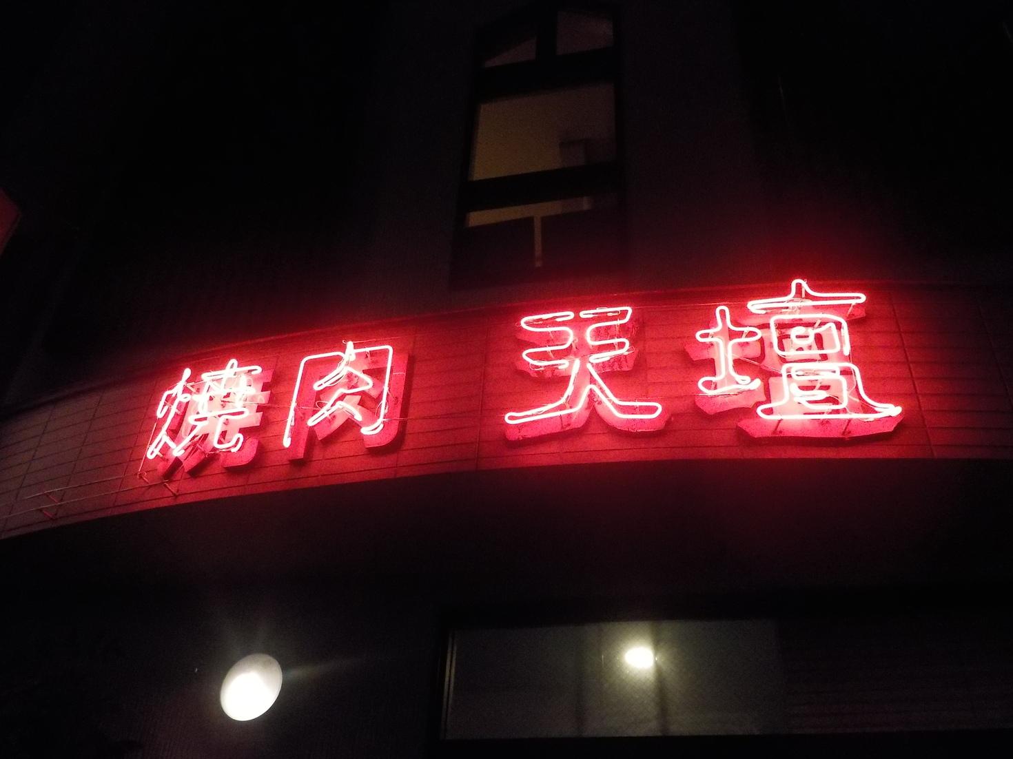 和牛焼肉 天壇