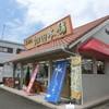 畑田本舗 - 料理写真:
