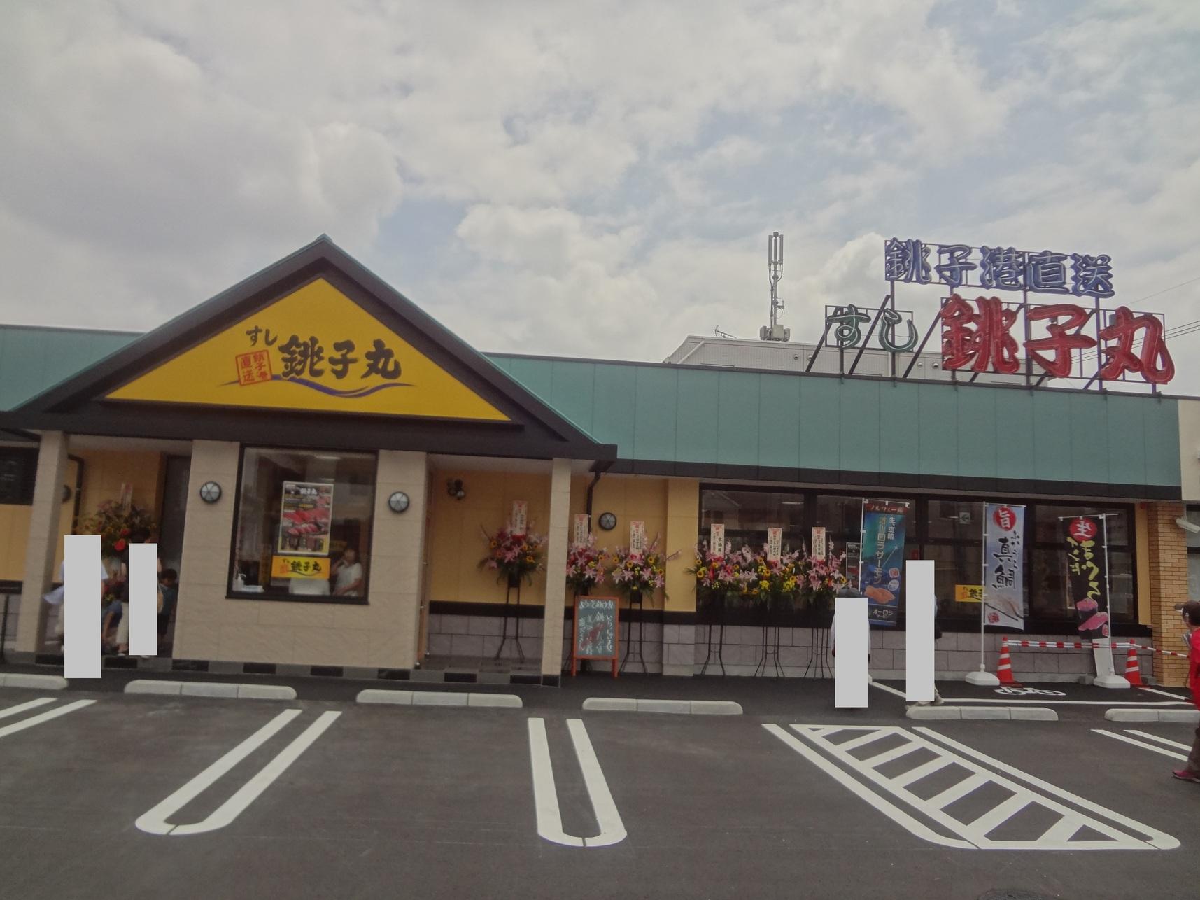 すし 銚子丸 武蔵小金井店