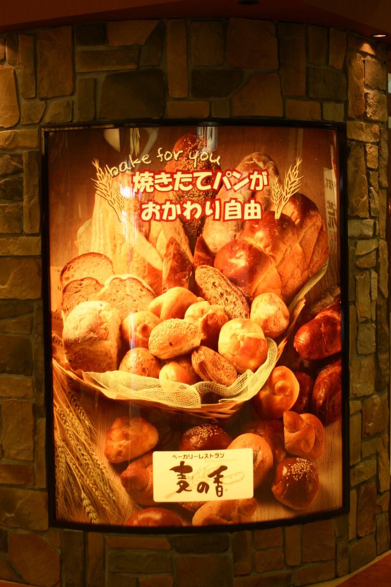 麦の香 イオンモール鈴鹿店