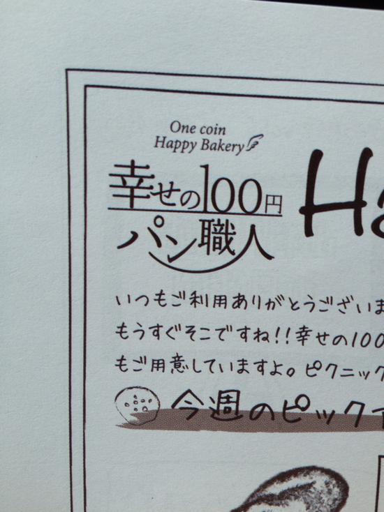 幸せの100円パン職人 常盤店