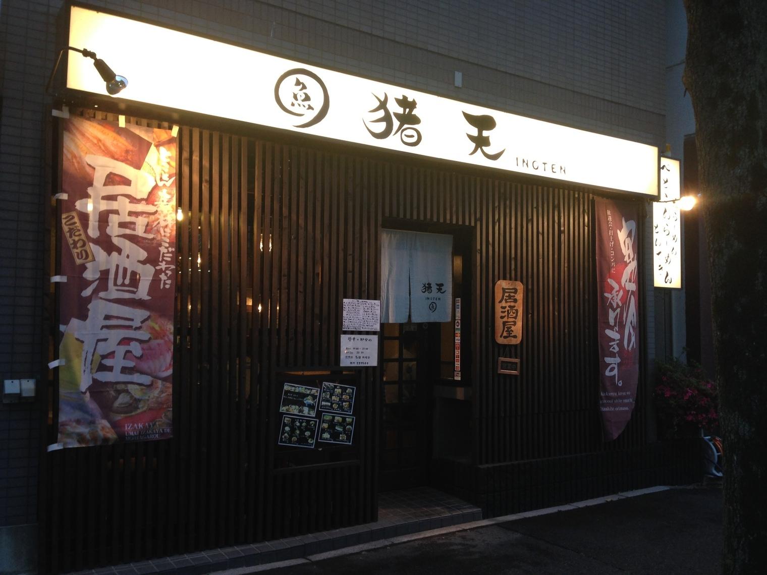 猪天 高蔵寺駅前店