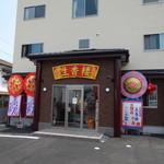 生香楼 - 外観写真:オープン初日の訪問おめでとう