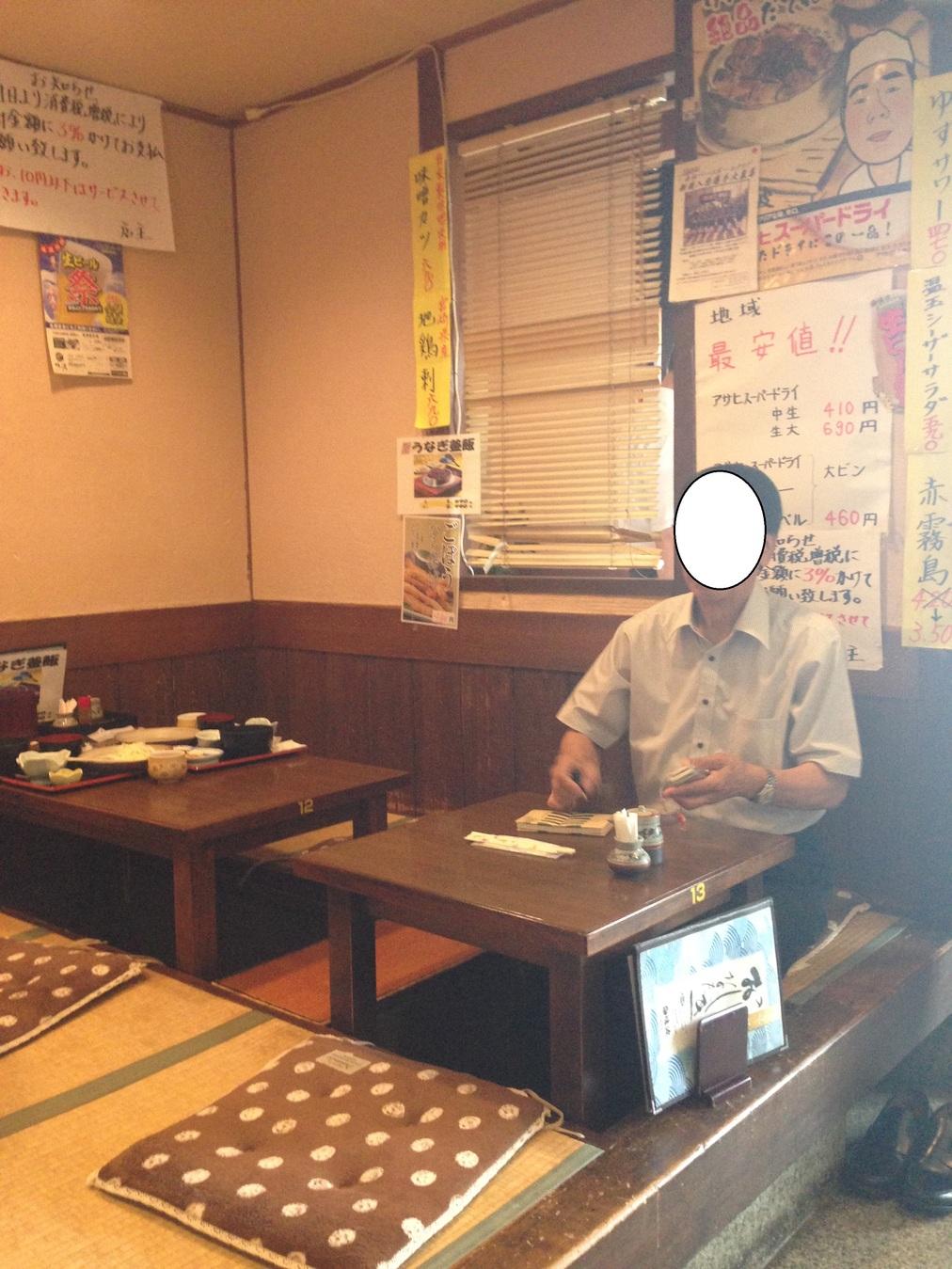 味波 小田井店