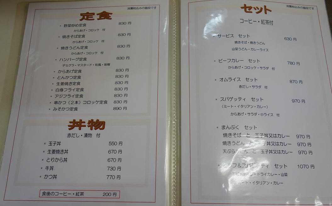マミヤ珈琲館