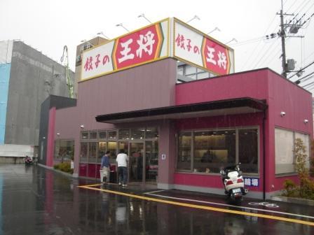 餃子の王将 上牧店