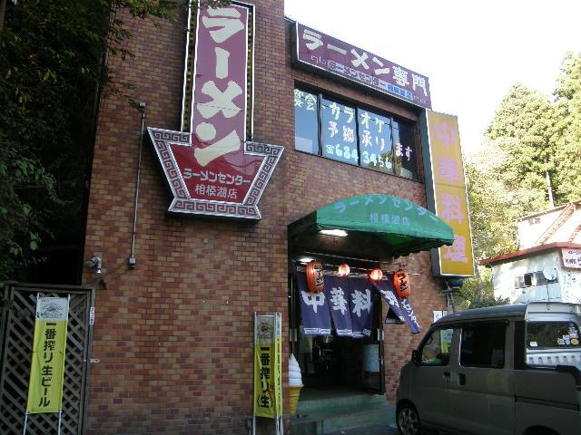 ラーメンセンター 相模湖店