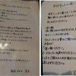 麺屋すみか - 麺屋すみか(三重県いなべ市)食彩品館.jp 撮影