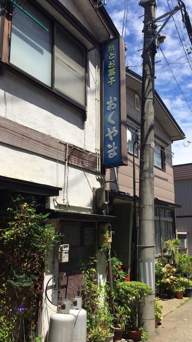 奥山菓子店