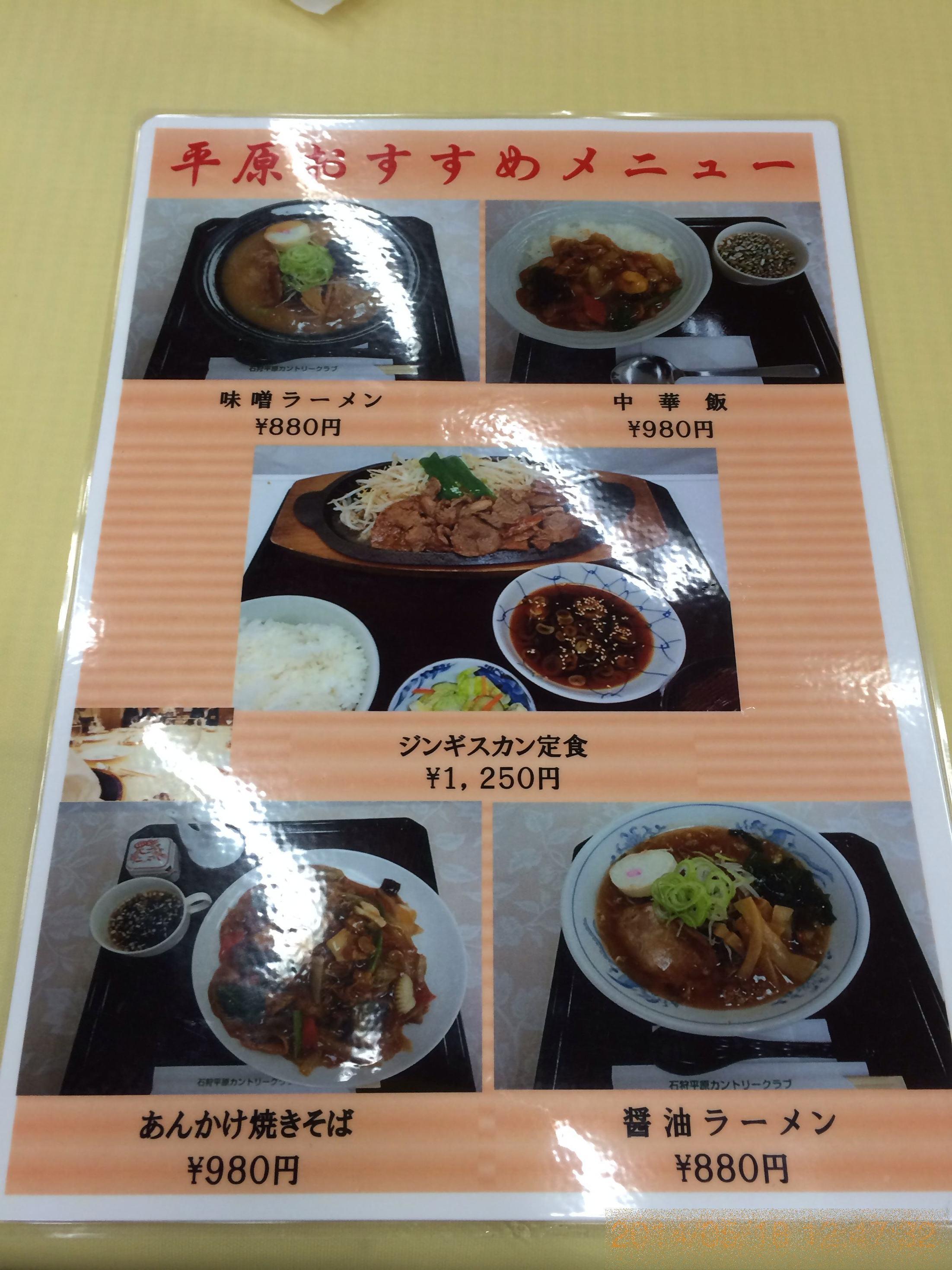 石狩平原カントリークラブ レストラン