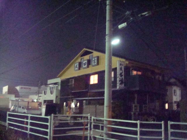 成田家 平野店