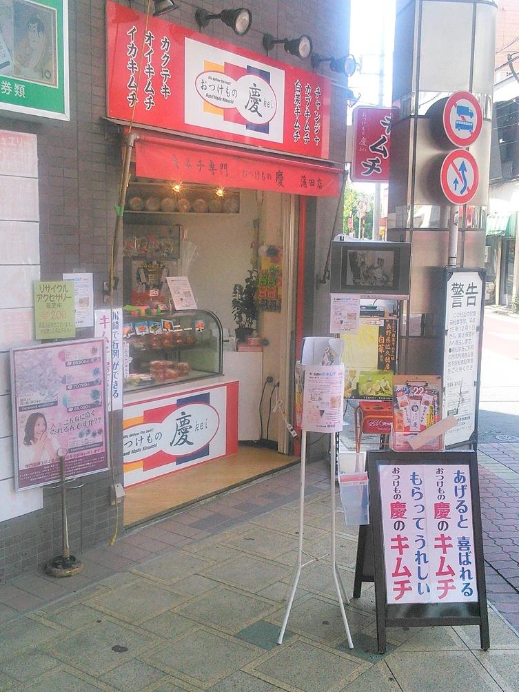 おつけもの慶 蒲田店