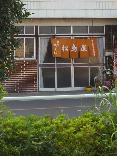 松島屋食堂