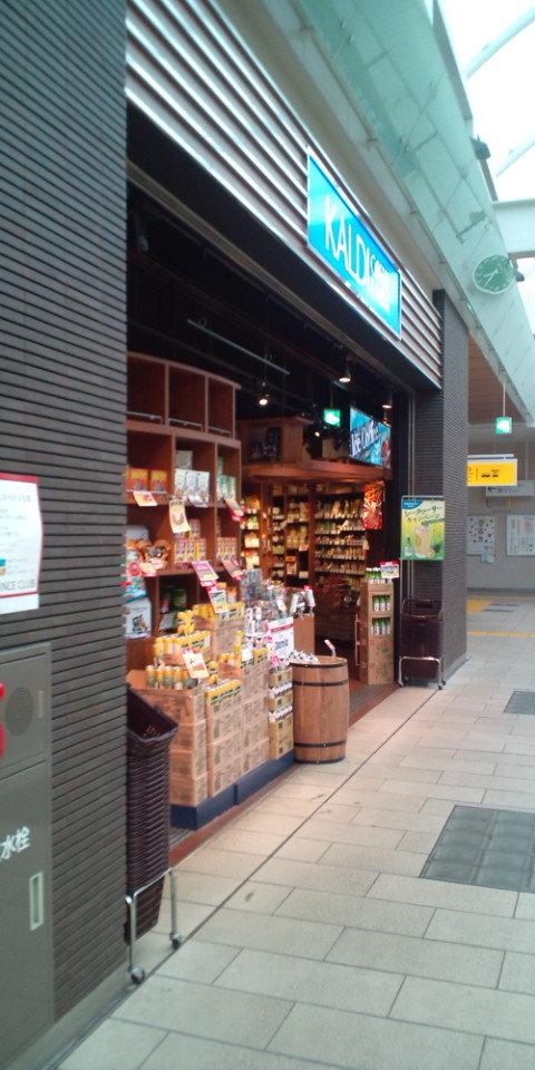 カルディコーヒーファーム エミオ狭山市店