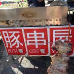 道の駅 どうし 手づくりキッチン - 豚くし400円