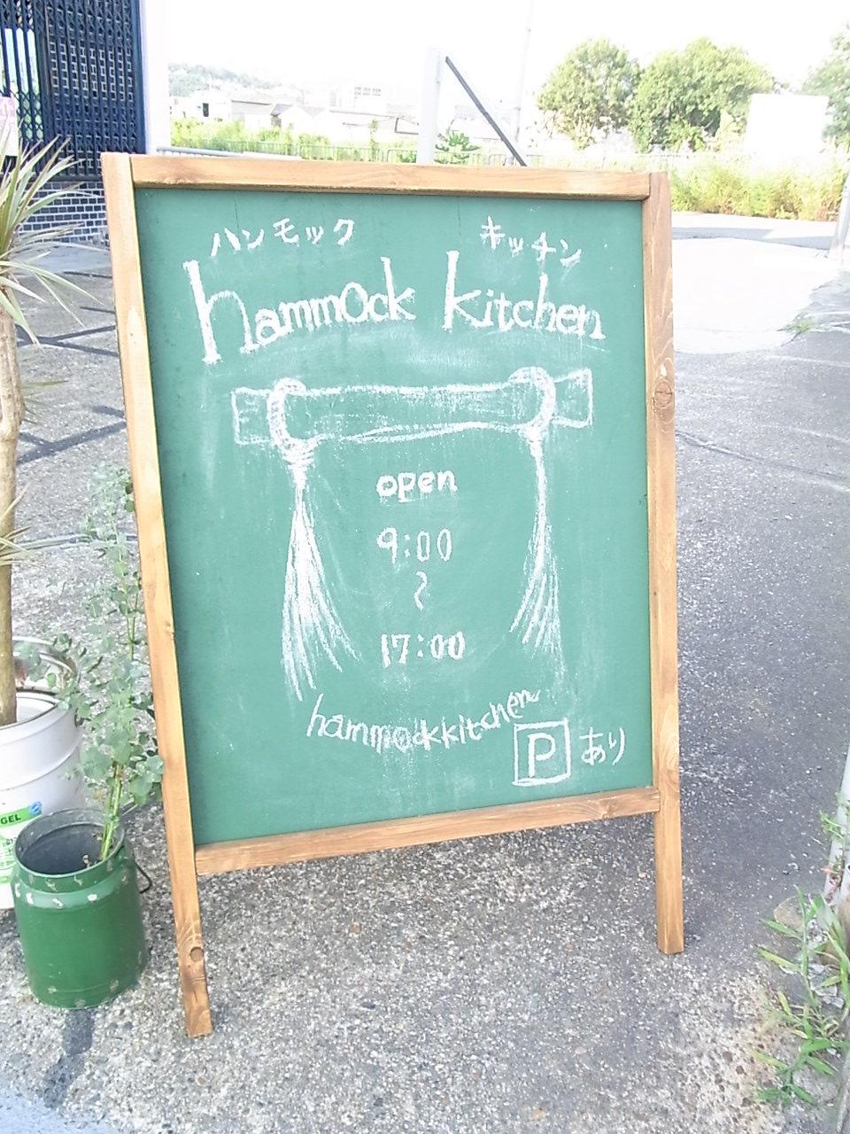 ハンモック キッチン