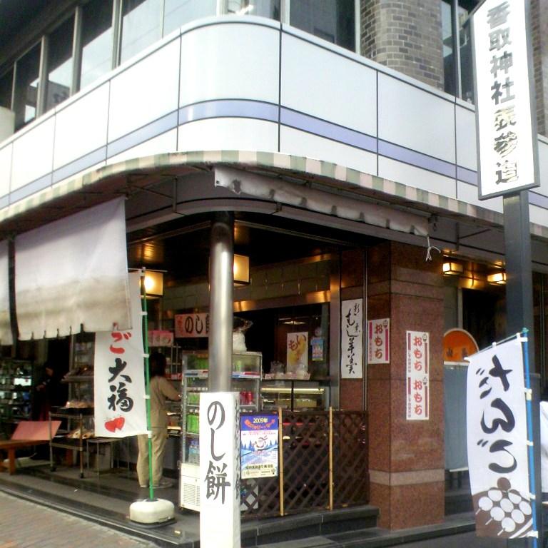 山長 本店