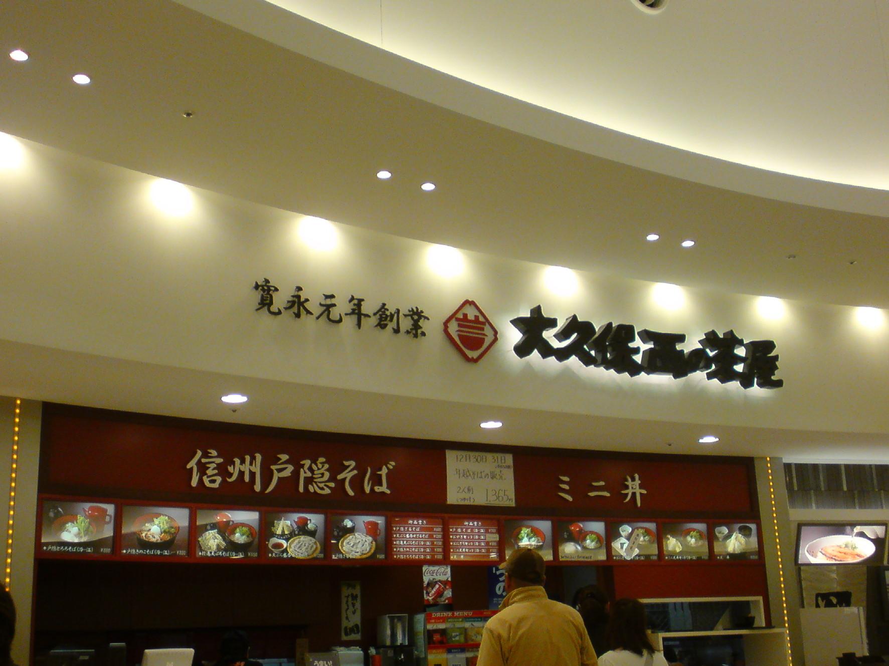 大久保西の茶屋 ららぽーと新三郷店