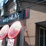 麺場 ふうらいぼう - お店