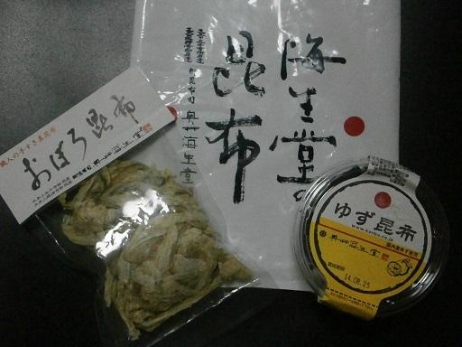 奥井海生堂 神楽本店