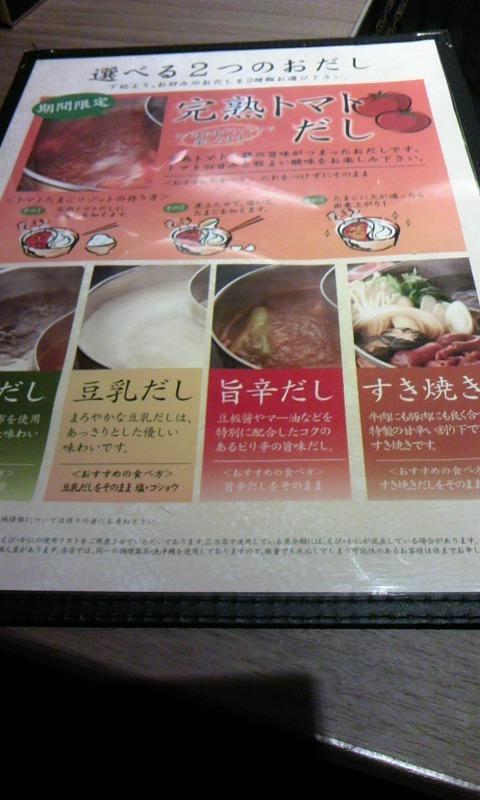 しゃぶ菜 上野