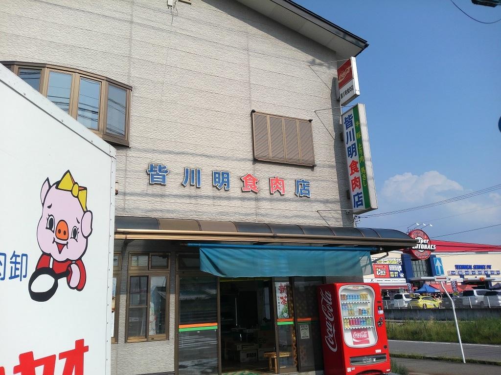 皆川明食肉店 name=