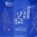 浜口水産 福江港ターミナルビル内直営店 - お店のビニール袋です。
