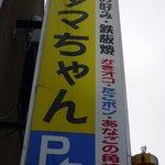 タマちゃん - お店の看板です。お好み・鉄板焼 かきオコ・たこポン・あなごの角焼 たまちゃんって大きく書いてますね。 色々と食べれそうですよ。