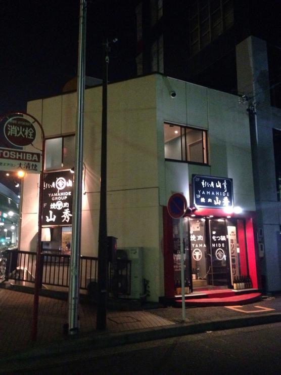 もつ鍋 山秀 東別院店