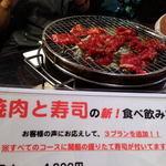 ホルモンキング - 焼き肉