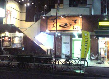 てんのてん 高田馬場店