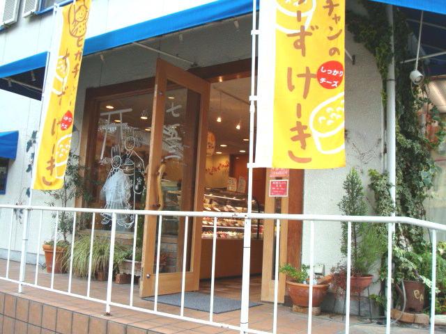 菓子工房 yamao